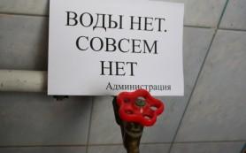 Завтра три улицы Смоленска останутся без воды