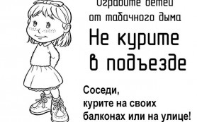 В Смоленской области прокуратуры борются с курильщиками в подъездах