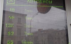 В Ярцеве на автобусных остановках появились электронные табло