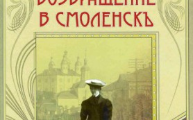 Фотографии с видами старого Смоленска собрали в альбом
