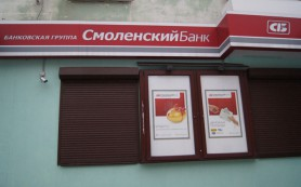 В Смоленском банке выявили недостачу свыше 3,9 миллиарда рублей