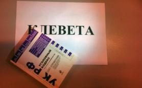 Назаров Андрей Геннадьевич: клевету возможно доказать