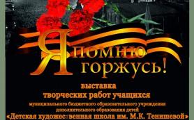 В Смоленске откроется выставка «Я помню! Я горжусь!»