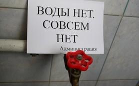 Завтра в Смоленске массовые отключения воды