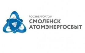 «СмоленскАтомЭнергоСбыт» напоминает способы передачи показаний электроэнергии