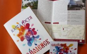 В Смоленске туристы смогут воспользоваться картой гостя