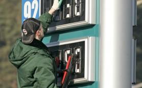 Цены на бензин на заправках Смоленска и области перестали расти