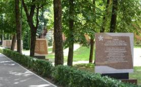 В Смоленске открылась аллея героев