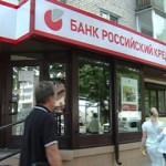 """Закрылись смоленские офисы банка """"Российский кредит"""""""