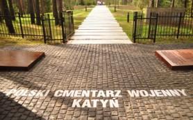В Интернете размещена петиция за закрытие мемориала полякам в Катыни