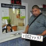 «Красивые» номера выдали автолюбителям Смоленска «без блата»