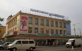 На Заднепровский универмаг наложен арест