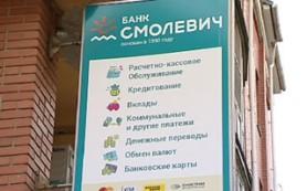 Центробанк отключил от системы электронных срочных платежей банк «Смолевич»