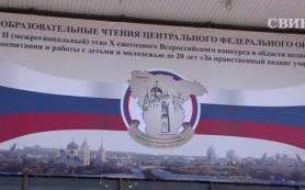 Смоленская учительницы стала лауреатом педагогического конкурса