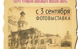 В Смоленске откроется выставка фотографий Александро-Невской лавры