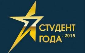 В Смоленске выберут студента года