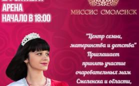 В облцентре снова пройдет конкурс «Миссис Смоленск»