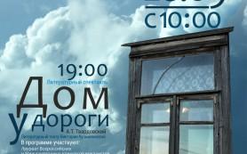 26 сентября в КВЦ пройдёт акция «Единый билет»