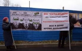 В Смоленской областной думе намерены помочь обманутым дольщикам