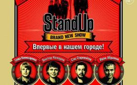 Комики из Stand Up ТНТ впервые посетят Смоленск