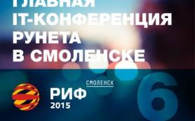 В Смоленске состоится интернет-форум «РИФ.Смоленск»