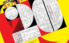 В Смоленске пройдёт международная выставка-конкурс дизайна «Дизайн-Смоленск 2015»