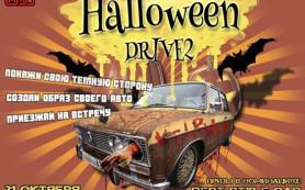 В Смоленске устроят автомобильный Halloween