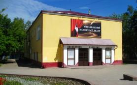 Камерный театр открыл новый 27-й театральный сезон