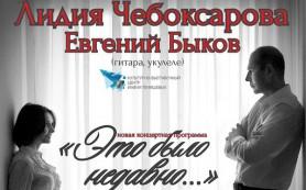 В Смоленске выступит артистка Норд-Оста с мужем