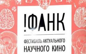 В Смоленске пройдет фестиваль научного кино