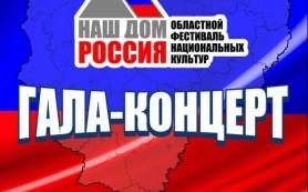 В Смоленске состоится многонациональный концерт «Наш дом – Россия»