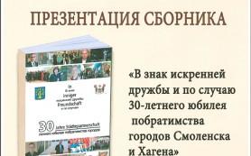 В Смоленске состоится презентация сборника к 30-летию дружбы Смоленска и Хагена