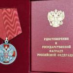 Смоленские педагоги удостоились государственных наград