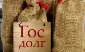 Смоленская область «вырастила» госдолг до 30,4 миллиарда рублей