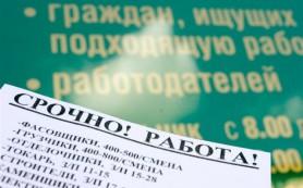 Смоленская область – в лидерах по уровню безработицы