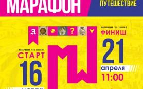 В Смоленске пройдёт «Музейный марафон-2016»