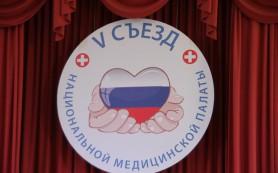 В Смоленске открылся V съезд Национальной медицинской палаты