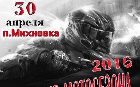 В Смоленске «Ночные волки» откроют мотосезон 30 апреля