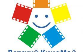 Каким будет «Детский КиноМай-2016»?