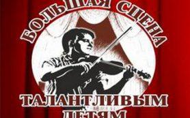 В Смоленске пройдет музыкальный фестиваль «Большая сцена – талантливым детям»