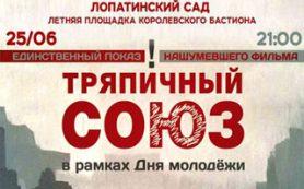 """Смоленские чиновники испугались """"Тряпичного союза"""""""