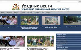 Региональный новостной портал «Уездные Вести» начал работу в Смоленской области