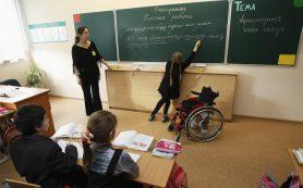 Смоленские школы не готовы принять детей-инвалидов