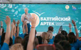 Смоленская область засветилась на образовательном форуме «Балтийском Артеке»