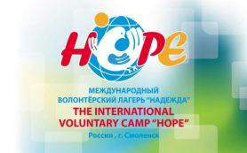 В Смоленске пройдёт VIII Международный волонтерский лагерь «Надежда»