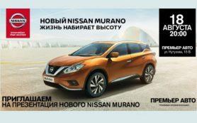 В Смоленске представят новый «Nissan Murano»