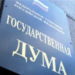 Кто баллотируется от Смоленской области в Госдуму