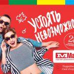 Только в августе! Посетителей ТРЦ «Макси» в Смоленске ждут подарки скидки и бонусы. Спешите!