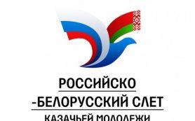 В Смоленске пройдет I Российско-Белорусский слет казачьей молодежи