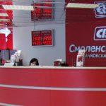 Смоленский банк будет рассчитываться до нового года